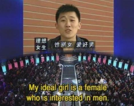 If You Are The One ideal girl