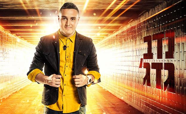 Nadav Guedj Eurovision