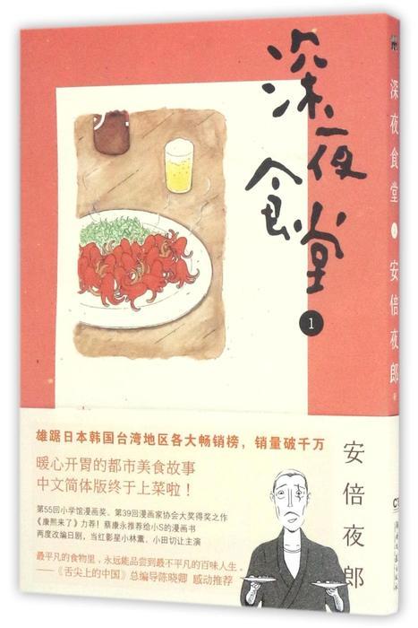 Shinya Shokudo 1
