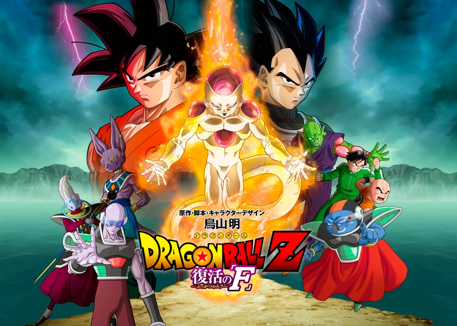 Dragon ball z resurrection f film dates have been released sbs popasia - Photo dragon ball z ...