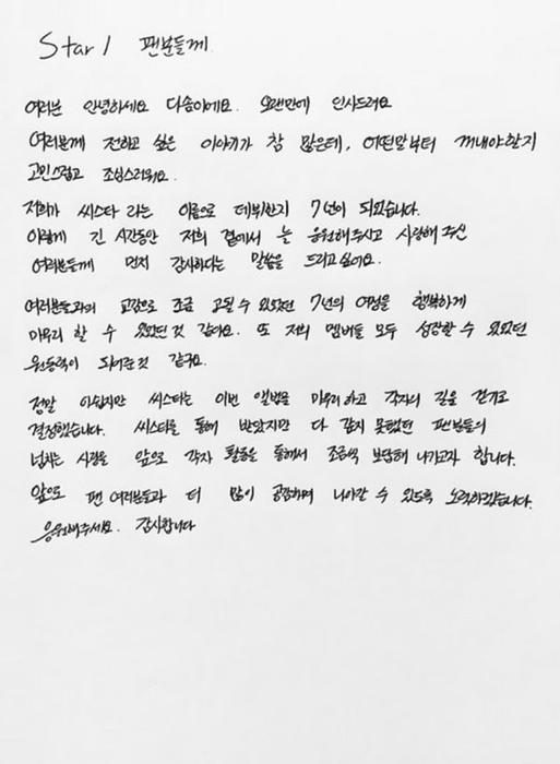 Sistar Write Heartfelt Goodbye Letters To All Their Fans  Sbs Popasia