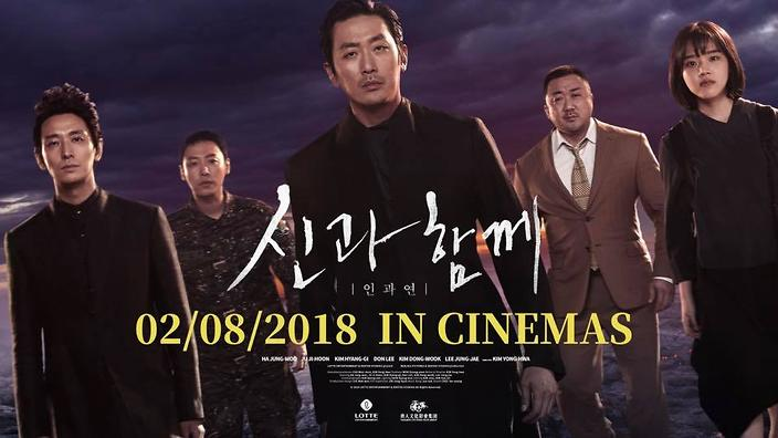 Win Tickets To See Korean Blockbuster Along With The Gods The Last 49 Days Sbs Popasia