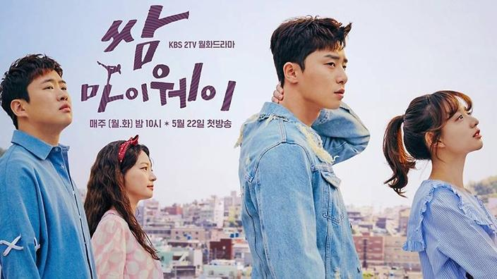 5 reasons why 'Fight For My Way' has punched its way into