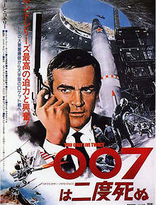 007 You Only Live Once in Japan