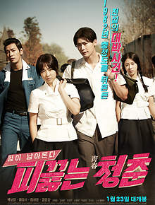 Hot young bloods poster