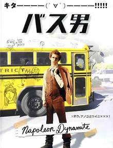 Napolean Dynamite Japanese poster