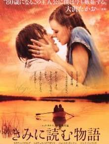 The Notebook - The Story I read you in Japanese