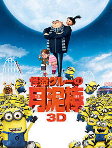Despicable Me Japanese poster