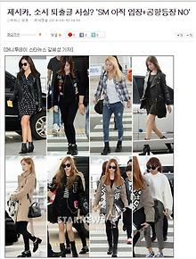 Girls Generations Jessica not present at airport
