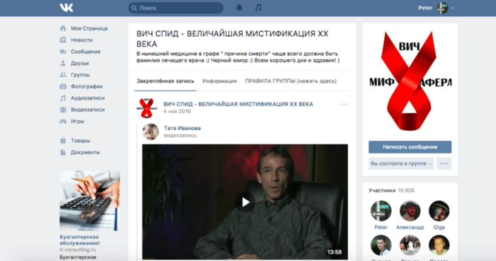 The Facebook page of a known Russian AIDS-denialist community.