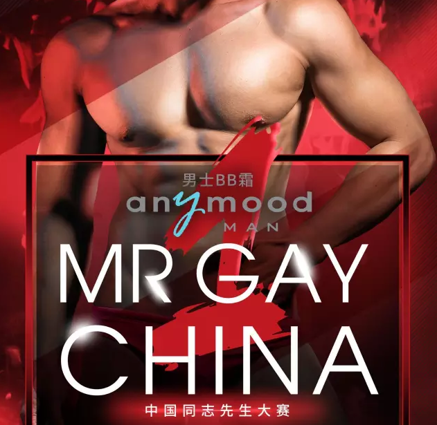 A poster for Mr Gay China with a shirtless man in the background.