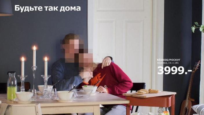 A Gay Couple Vanished From A Russian Ikea Catalogue Cover
