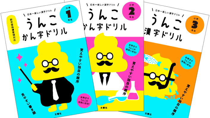 Professor Poo Is Helping Children To Learn Complex Japanese Symbols