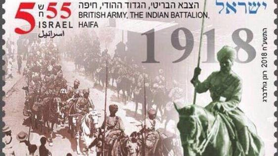 Know the story behind the stamp released by Israel   SBS