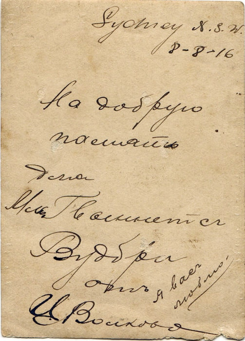 Back of the photo in Russian writing