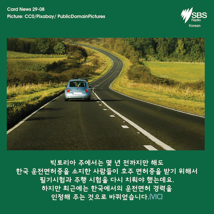 Card News: How to drive in Australia with Korean license